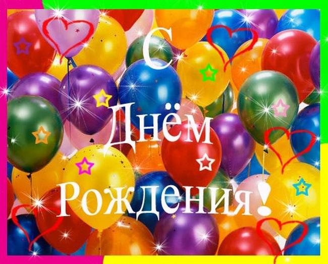 Празднование ДНЯ РОЖДЕНИЯ ФОРУМА. - Страница 2 Shariki